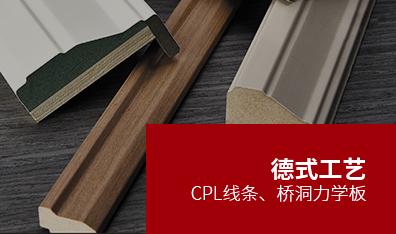 德式工艺CPL线条、桥洞力学板