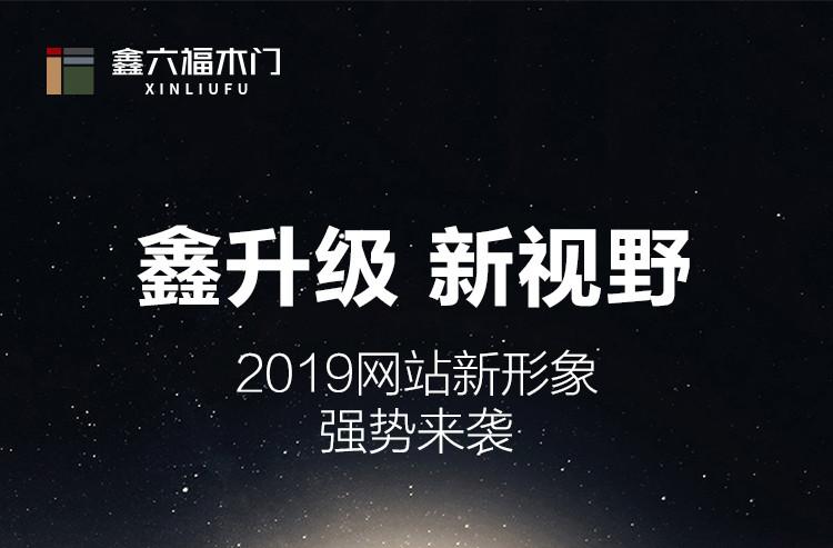 """鑫六福▕ 官网""""鑫""""形象强势来袭"""