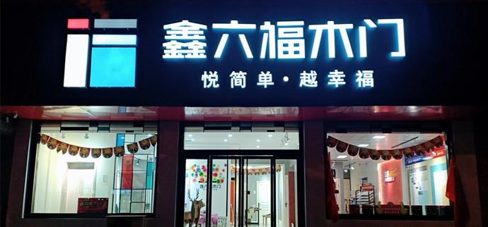 鑫六福山东省莱芜市钢城区专卖店