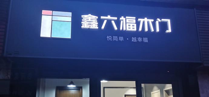 鑫六福湖南省益阳市专卖店