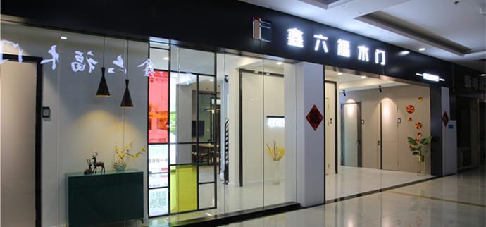鑫六福山东省烟台市芝罘区专卖店